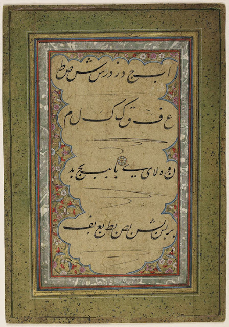 This fragment contains what would have been the first page of an album of calligraphic alphabetical (mufraddat) exercises. The letters are written in a black nasta'liq script on a beige paper and surrounded by cloud bands executed in light blue and white ink.