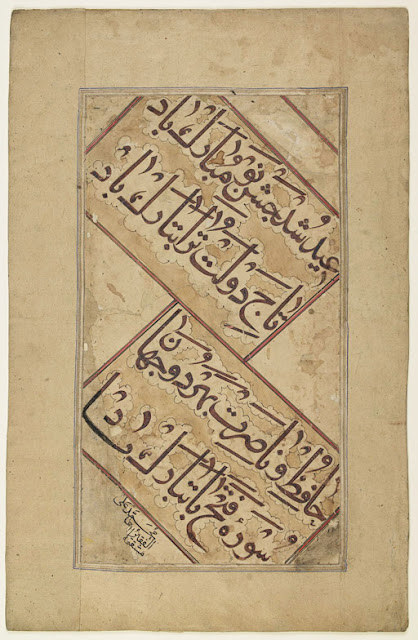 This calligraphic fragment includes two bayts (verses) wishing its owner prosperity and happiness on the occasion of an Eid.