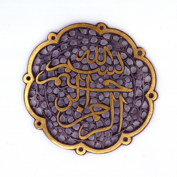 "The inscription on this brightly-colored ornament is the bismillah, a pious invocation meaning, ""In the name of God, the Compassionate, the Merciful."""