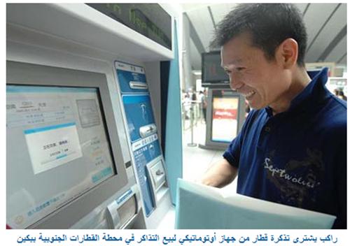 تذاكر القطار في الصين