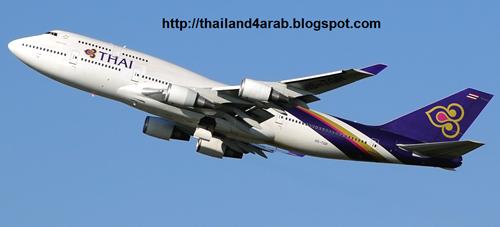 طائرات البوينج التايلاندية