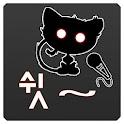 몰래 녹음기 Black icon