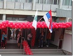 Муслиманска ратна застава на улазу у Турски културни центар у Новом Пазару