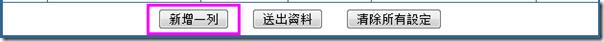 DNS 代管設定 Hinet 中華電信 網域註冊