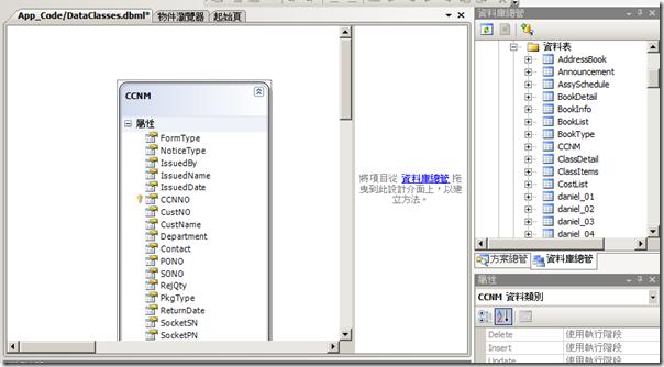 新增項目 Linq to Sql類別 加入資料表