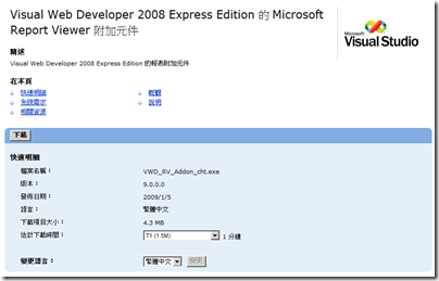 Visual Web Developer 2008 Express Edition 的 Microsoft Report Viewer 附加元件