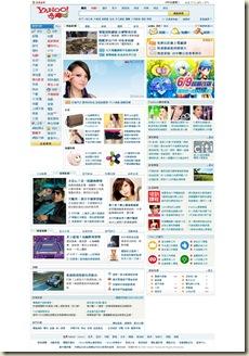 Yahoo!奇摩首頁圖