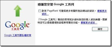 google功具列pagerank詢問視窗