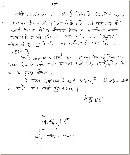appriciation letters 001 (39)