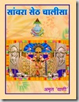 cover chalisa