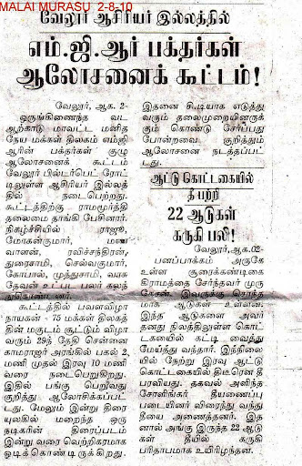 Tamil Newspaper Malaimurasu