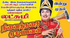 ninathathai_mudipavan
