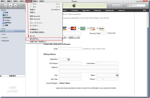 iTunes Store create account