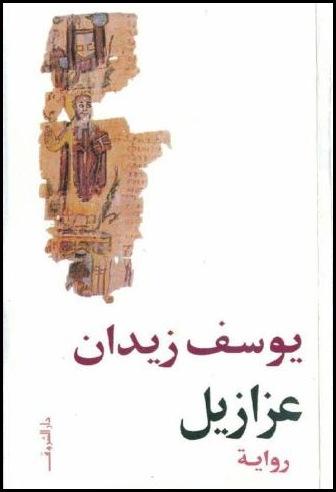 تيس عززيل - يوسف زيدان