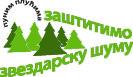 Sačuvajmo Zvezdarsku šumu logo