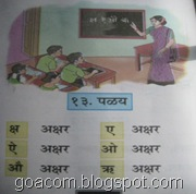 Konkani medium of instruction