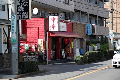蒙古 タンメン 中 本 本店