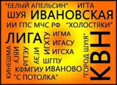 Ивановская лига КВН