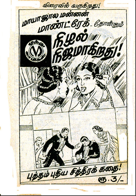 Muthu Comics Issue No 197 Diwali Special Parandhu Vandha Bayangaravaadhigal Fleetway Barracuda Coming Soon Mandrake