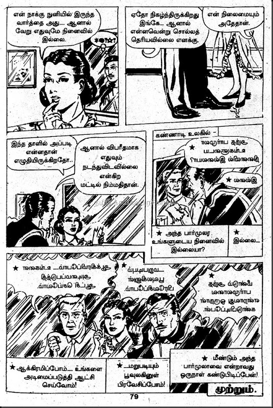 Muthu Comics Issue No 312 Dated Aug 2009 Mandrake Nizhal Edhu- Nijam Edhu Last Page