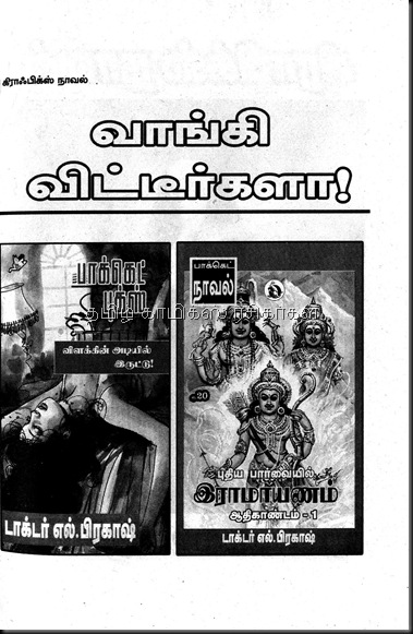 Graphic Novel 3 Motchathirkku appaal ad