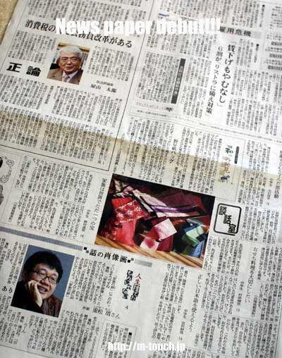 1月9日の産経新聞に折り紙バッグが紹介されました♪
