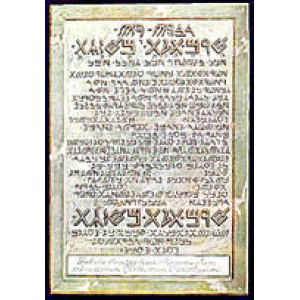 The Emerald Tablet Of Hermes Cover