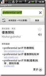 Google Translate - 01