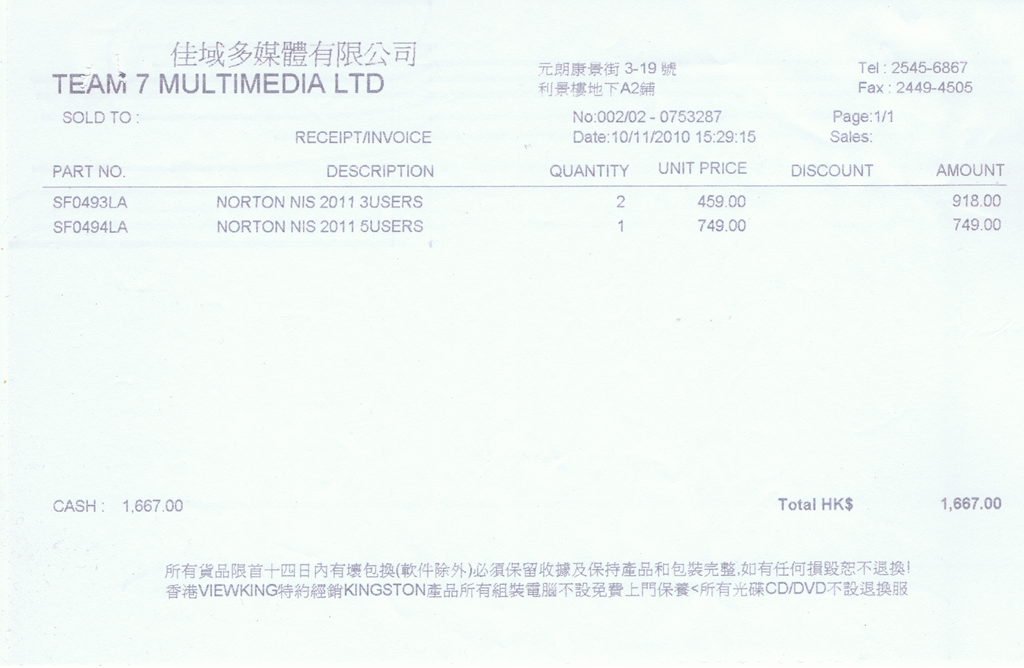 [NIS2011 Invoice[4].png]