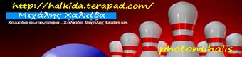 http://halkida.terapad.com/