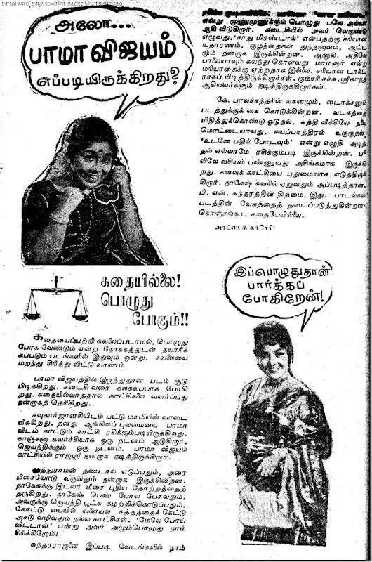 baamaa vijayam review