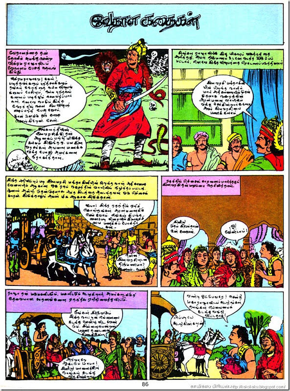 King Vikram & Vetal