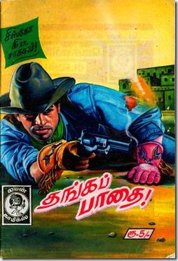 tamil-comic-6