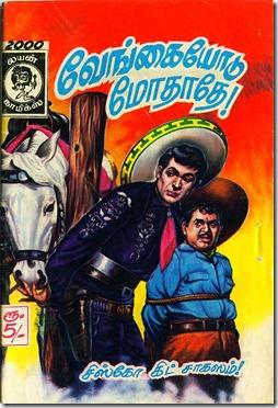 tamil-comic-13