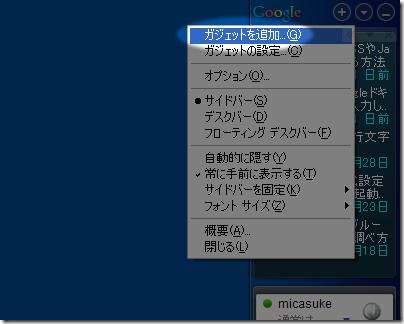 GDesktop_GCal1