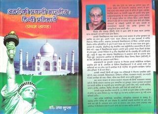 ameriki-hindi (Mobile)