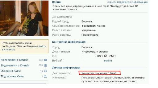 Профайл Юлии Ивашовой