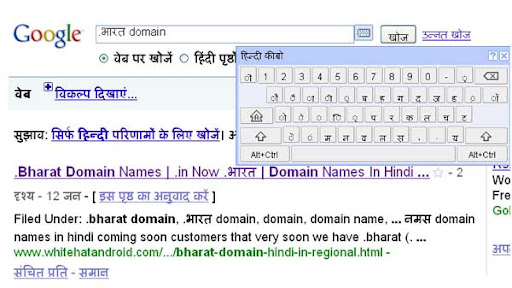 Google Virtual Keyboard in regional language search query