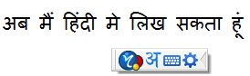 Now I can write in Hindi