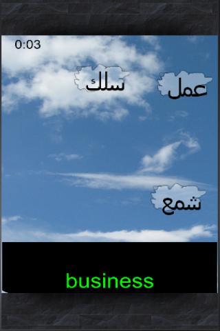 免費下載教育APP|Arabic Blaster app開箱文|APP開箱王