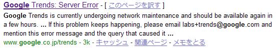 Google Trends : Server Error