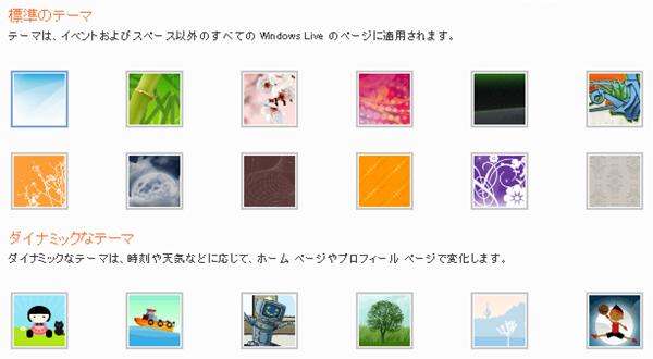 Windows Live テーマ選択画面