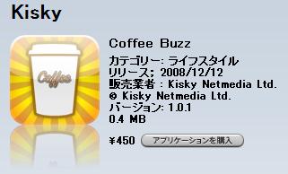 Coffee Buzz 450円