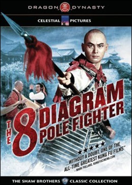 The8DiagramPoleFighter