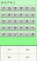 Screenshot of KATAKANA