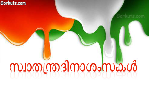 independence day greetings in malayalam
