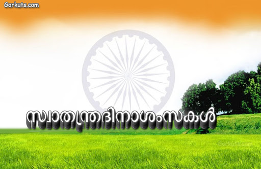 independence day wishes in malayalam