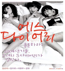S_Diary_movie_poster