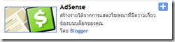 สอนใส่โค้ด Google Adsense