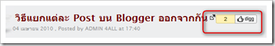 สอนทำ blogger